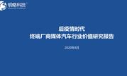 后疫情时代终端厂商媒体汽车行业报告:中国汽车产汽车下降10%(可下载)