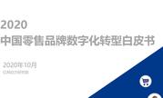 2020中国零售品牌数字化转型白皮书:2019年我国数字经济占GDP比重36.2%(可下载)
