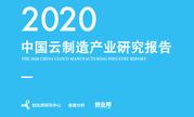 2020中国云制造产业研究报告:2021年全球云制造市场将达至674.5亿美元(可下载)