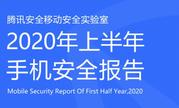 2020年上半年手机安全报告:2020年上半年共查杀病毒近2.68亿次(可下载)