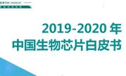 2019-2020年中国生物芯片白皮书:2018年达到峰值申请数达3387件(可下载)