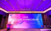 世界VR产业大会工业分论坛举行