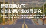 新基建助力下车路协同产业发展研究:2021中国网联汽车产业达4653亿元(可下载)