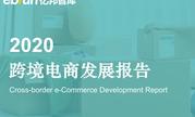 亿邦智库-2020跨境电商出口发展报告:中国进出口总值31.54万亿元(可下载)