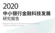 2020中小银行金融科技发展研究报告:信息科技资金投入合计1008亿元(可下载)