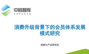 消费升级背景下的会员体系发展模式研究(可下载)