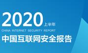 2020年上半年中国互联网安全报告:政府机构为遭受Web攻击占比26.29%(可下载)