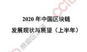2020H1中国区块链发展现状与展望:规模达17.15 亿元(可下载)