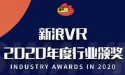 新浪VR2020年度优秀XR创新案例:全影汇数字场馆