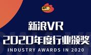 新浪VR2020年度优秀XR创新案例:七鑫易维眼球追踪+XR方案