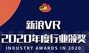 新浪VR2020年度XR行业最具影响力人物:郑文辉(深圳创龙智新科技有限公司创始人)
