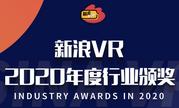 新浪VR2020年度优秀XR创新案例:2020年《节奏空间》全国挑战赛