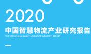 2020年中国智慧物流产业研究报告:2025年市场规模将超过万亿元