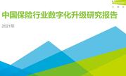 2021年中国保险行业数字化升级研究报告:2023年保险科技投入将达546.5亿元