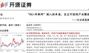 【开源证券】通信行业深度报告:2022年智慧城市市场规模达25万亿元