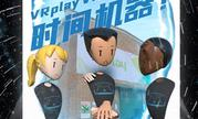 VRplay 虚拟娱乐嘉年华今年线上办,多个 VR 内容独家首发