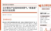 【东方财富证券】通信设备行业专题研究:2021云安全服务市场达100亿美元