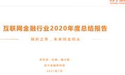 互联网金融行业2020年度总结报告