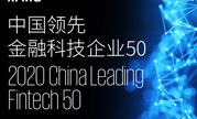 2020年中国领先金融科技50企业