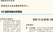 【国金证券】5G消息专题分析报告:2020年中国5G手机终端销量达1.7亿部