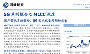 【国盛证券】5G系列报告之MLCC深度:2023年市场规模约为534亿元