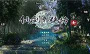 腾讯START云游戏安卓版开测:支持《仙剑奇侠传7》等3A大作