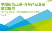 中国智能互联-汽车产业变革研究报告:2030年市场规模将会达到1877亿元