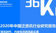 36Kr-2020年中国泛资讯行业研究报告:2020年3月我国手机网民已超9亿人