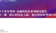【甲子光年智库】金融科技化系列报告No.2:银行业IT投资规模达1230.9亿元