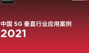 中国5G垂直行业应用案例2021-GSMA+信通院