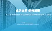 2021数字化转型下银行发展供应链金融研究报告:建设银行业务收入环比增长7%