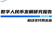 2020数字人民币发展研究报告