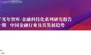 【甲子光年智库】金融科技化系列报告No.1:银行IT解决方案市场占67%