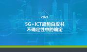 德勤咨询&中兴通讯:135张商用网络2021年底将达200张3亿+5G用户