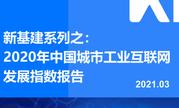 36Kr-新基建系列之:2020年中国工业互联网产业经济规模达31,370亿元