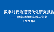 2021年数字时代治理现代化研究报告:2020年上半年我国数字经济达17.5万亿元