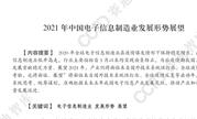 2021年中国电子信息制造业发展形势展望:全球半导体销售额总计1136亿美元
