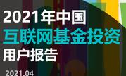 2021年中国互联网基金投资用户报告:2021年中国基金总资产净值达到21.1万亿元