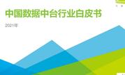 2021年中国数据中台行业白皮书:2030年数据中台市场规模达183.2亿元