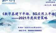 通信行业2021年度投资策略:2020年前三季度收入增速同比+3.7%