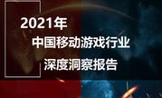 2021中国移动游戏行业深度洞察报告:游戏行业市场规模达2800亿