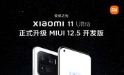 安卓之光小米11 Ultra喜提MIUI 12.5开发版
