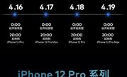 魅族商城开卖iPhone 12系列:到手价仅4399元