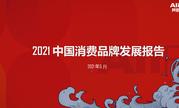 中国消费品牌发展报告:2021年第一季度居民可支配收入增长为13.7%