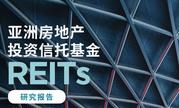 亚洲房地产投资信托基金(REITs)研究报告:2020年国内不动产规模达 1,798.6 亿元
