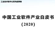 中国工业软件产业白皮书2020:国内工业软件产业规模仅占全球工业软件市场规模6%