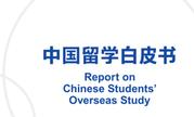 2021中国留学白皮书:2021年71%的意向留学人群处于本科及以上阶段