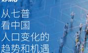 从七普看中国人口变化的趋势和机遇:2010至2020年间我国总人口年均增速为0.53%