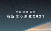 2021年商业信心调查报告:2020年调查中0.5%的受访者预计收入会增加