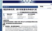 中国能量饮料行业深度报告:2020-2025年行业销量 CAGR将达到 6.4%